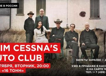 Первый в России концерт группы Slim Cessna's Auto Club пройдет в клубе