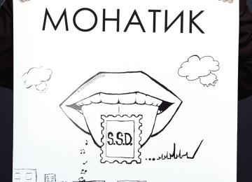 Монатик выпускает дебютный альбом «S.S.D.»