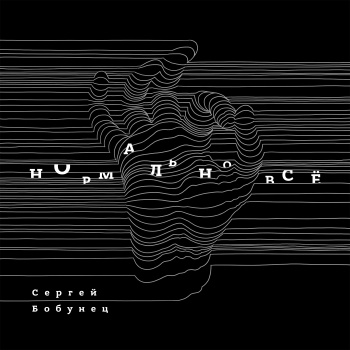 Сергей Бобунец представил дебютный сольный альбом