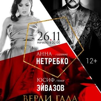 Москва в ожидании совместного концерта Анны Нетребко и Юсифа Эйвазова