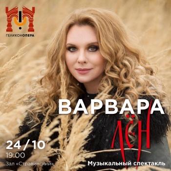 Певица Варвара представляет музыкальный спектакль«ЛЁН»