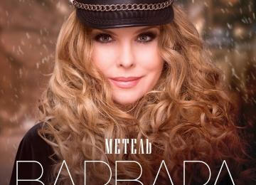 Певица Варвара представляет зимнюю «Метель»