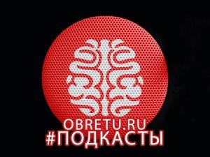Подкасты Obretu