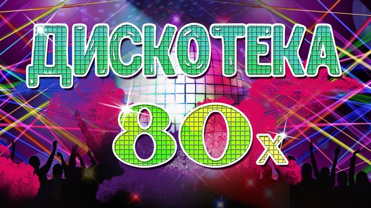 ДИСКОТЕКА 80-90 - только хиты