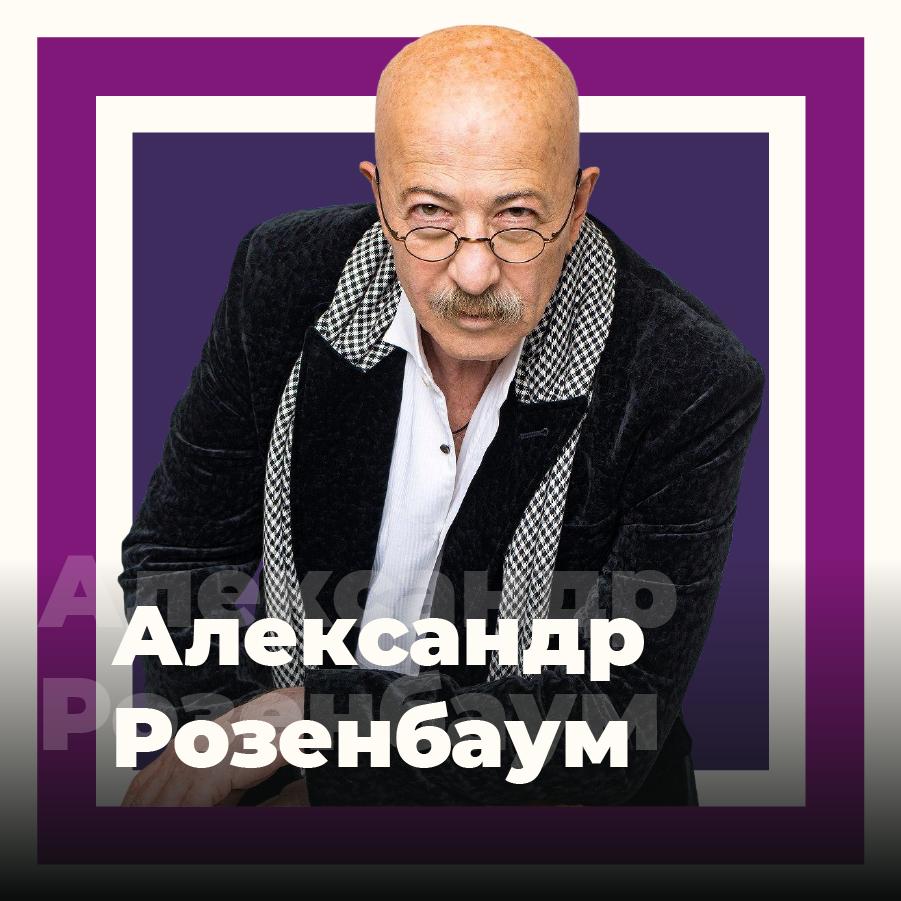 Александр Розенбаум