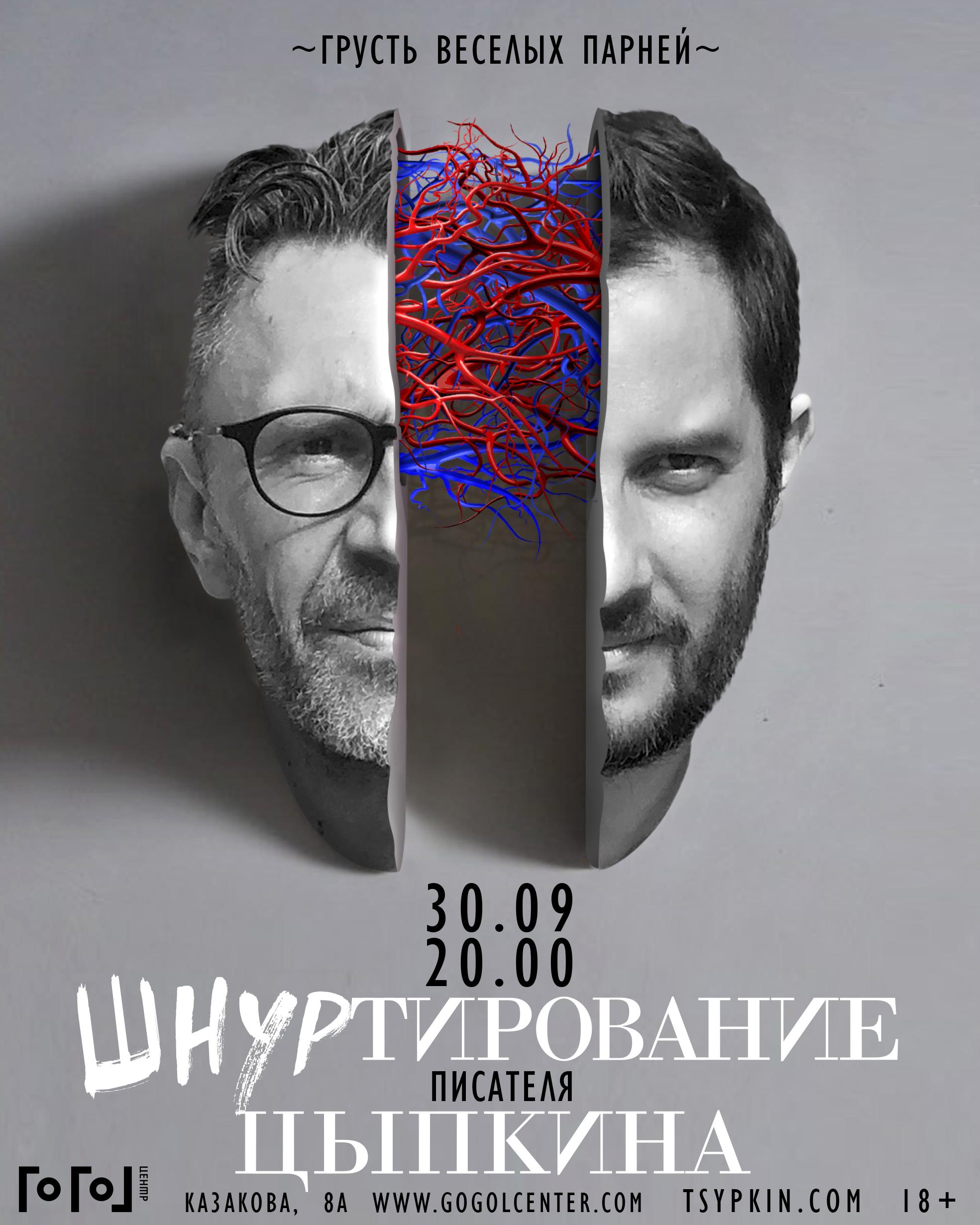 Впервые в рамках «БеспринцЫпных чтений»: Сергей Шнуров и Александр Цыпкин